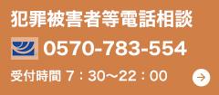 犯罪被害者等からのナビダイヤルによる電話相談 平成30年4月1日(日)開設!