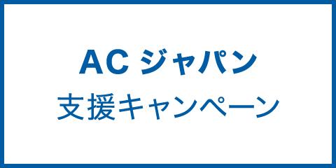 ACジャパン 支援キャンペーン