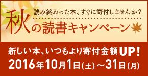 autumn-campaign_c_0929-04