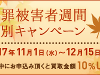 hanzai-higaisha_Campaign_290_150