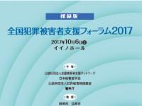 sairokuban2017