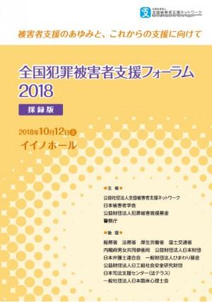 sairokuban2018